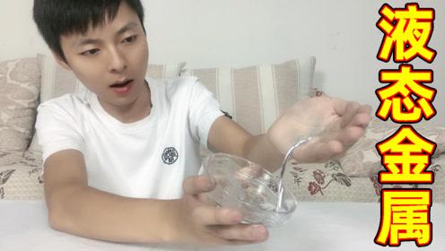"""试玩超神奇的液态金属""""镓"""",不但能液态变固态,还能腐蚀铝罐?"""