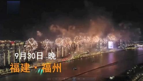 """太美了,昨晚,低调的福州给了所有中国人一个""""惊喜""""!"""