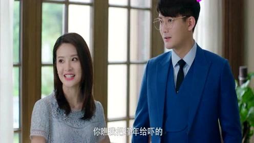 国民老公2:乔安好带陆瑾年见家长,一句话说得太逗了