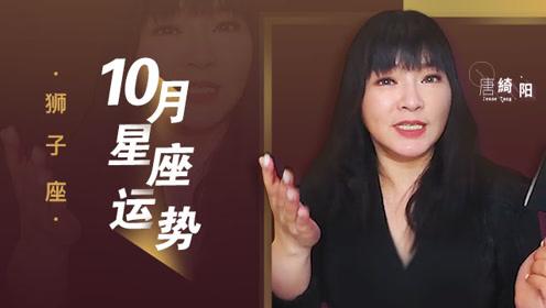 唐绮阳2019年12星座10月运势之狮子座 (新)