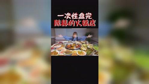 听说去吃陈赫的火锅店,他就会来评论
