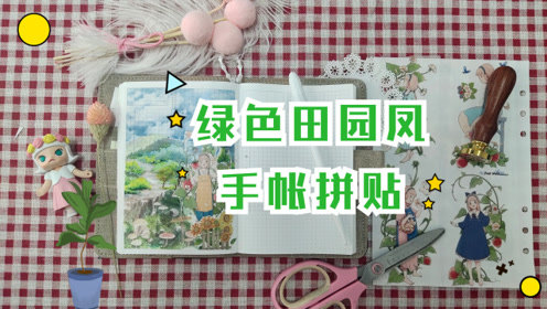 全手帐有什么用?做个梦幻风田园拼贴画,挂在家里太美了