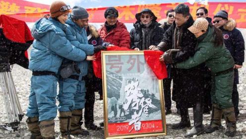 预售总票房破9000万!《攀登者》全球首映,重塑中国精神