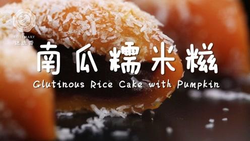 重阳节给家人最好的礼物,Q弹软糯的南瓜糍!
