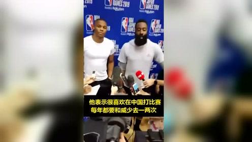 哈登就莫雷一事道歉: 我们爱中国! 网友:国内同胞你怎么看?