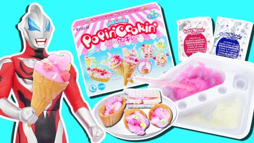 奥特曼DIY草莓甜筒冰淇淋食玩!一起来玩好吃的摇摇雪糕糖果!