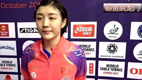 陈梦逆转伊藤美诚夺得女单冠军,最后能拿下比赛是信念