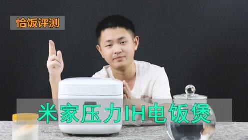 【掏物】米家压力IH电饭煲评测:精致生活从恰饭开始!