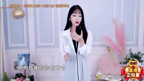 流行歌曲欣赏《爱你十分泪七分》女孩唱伤感情歌很好听