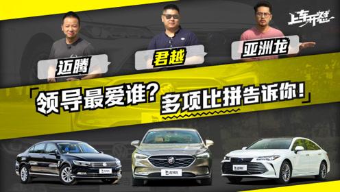 上车开怼:加速绕桩比悬架 领导最爱谁?君越/迈腾/亚洲龙比拼