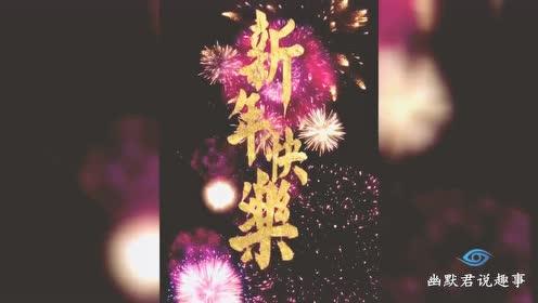 创意特效,祝大家新年快乐