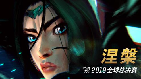 英雄联盟《涅槃 Phoenix》(2019英雄联盟全球总决赛主题曲)