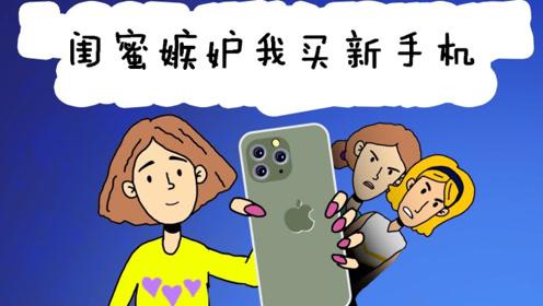 现实版塑料姐妹!女孩一夜之间被三闺蜜绝交,反目成仇只因嫉妒?
