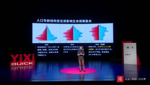 一席 王丰:人口能决定什么