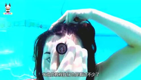 难怪小姐姐这么好看,我在水下眼都睁不开,别人竟还能化妆!