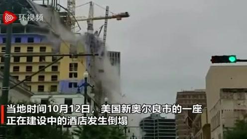 美国一在建酒店突然从顶层坍塌,网友拍到内部人员逃散场面