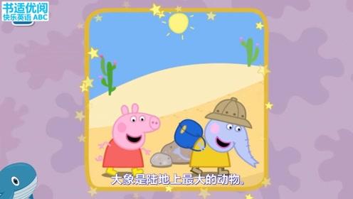 快乐英语abc大象艾米丽是小猪佩奇的好朋友吗幼儿英语快乐学习