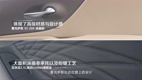 8款主销B级豪华车横向对比:空间与舒适性对比篇