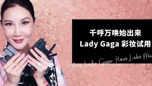 千呼万唤始出来Lady Gaga彩妆试用