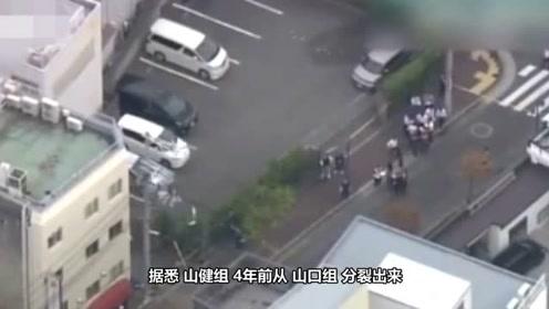 日本两大黑帮警局前火拼  大批警力出动包围场面震撼