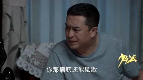 少年派:胜男提出离婚,原来是怕拖累大为,大为却打死不干!
