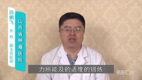胃肠道间质瘤患者日常需要注意什么