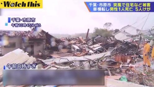 """台风""""海贝思""""激起龙卷肆虐日本沿岸 吹垮房屋掀翻车辆人员死伤"""