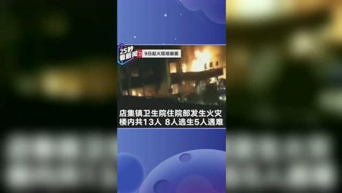 安徽卫生院职工火灾中徒手砸窗救4人:我想把他们都救出来