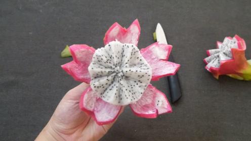 酒店里价值88元一个火龙果,原来是这样切出来的,跟花一样好看