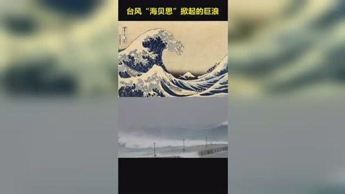 """台风""""海贝思""""掀起的巨浪,神似浮世绘名画《神奈川冲浪里》。"""