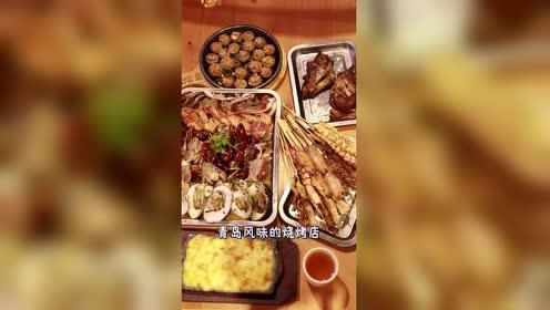 北京美食:一家青岛风味的烧烤店!喜欢吃烧烤的小伙伴看过来!