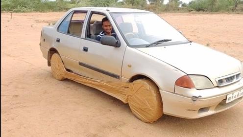 用胶带把汽车轮胎粘住,汽车能跑起来吗?答案一看便知