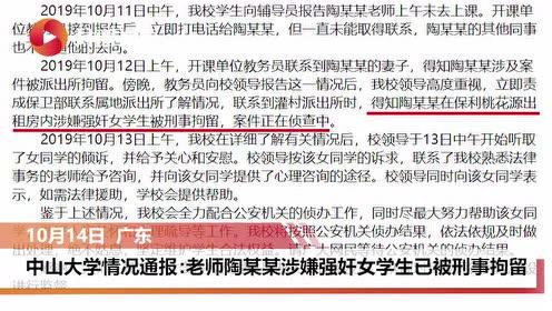 中山大学南方学院通报:老师陶某某涉嫌强奸女学生已被刑事拘留