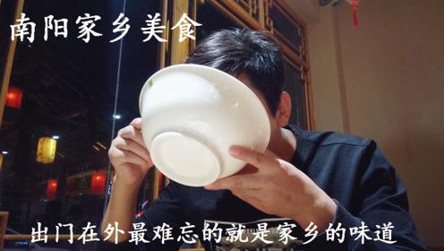 小伙在郑州第一次吃到正宗的南阳特色家乡美食,一碗吃到汤都不剩