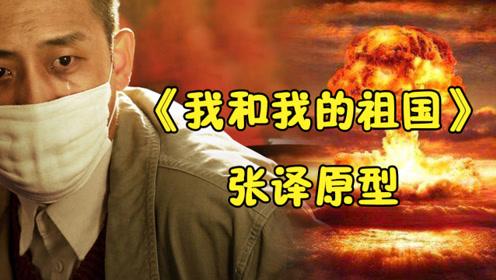 《我和我的祖国》张译原型真实人物:一群无名英雄,为中国贡献了全部力量
