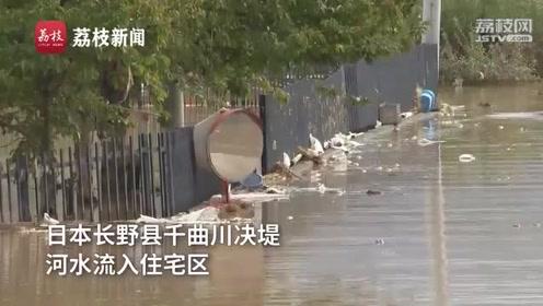 """台风""""海贝思""""已致44人死 日本长野县等地洪水泛滥"""