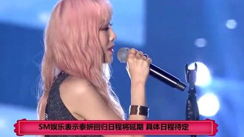 SM娱乐表示泰妍回归日程将延期 具体日程待定
