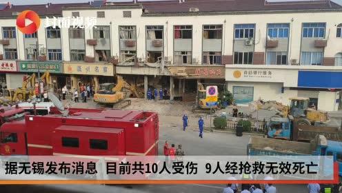 无锡爆炸小吃店系连锁 总负责人已到派出所接受调查