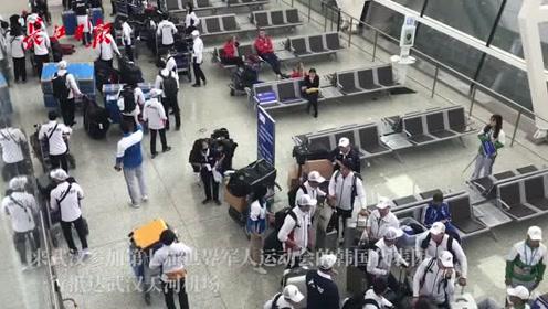 上届主办国也到了!韩国代表团抵达天河机场