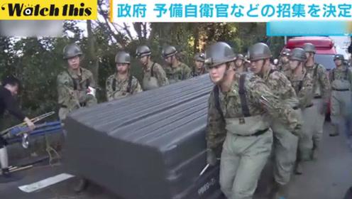 日防卫大臣紧急宣布:将招募千人预备役自卫官投入救援抢险