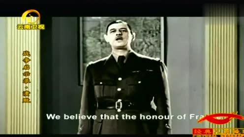 1940年6月17日,一战中的法军英雄,却变身二战法国的历史罪人