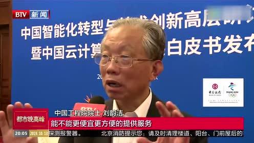 《中国云计算产业发展白皮书》发布
