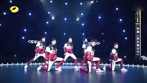 纯享:街舞奇才HiZam舞团燃跳《疯狂赛车手》 用实力说话!