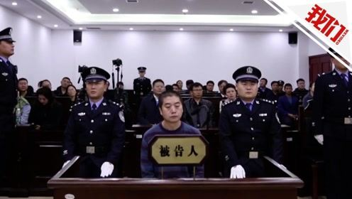"""内蒙古开鲁""""3·25""""持枪杀人案开庭:嫌犯因琐事报复枪杀5人"""