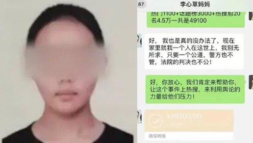 网曝李心草妈妈花钱买热搜并附转账记录 李家否认:假的!