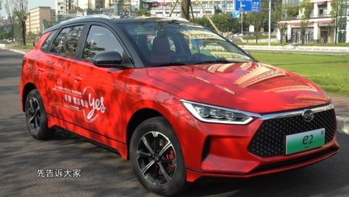 红点汽车20191011期 智感电动跨界车 比亚迪e2登陆重庆