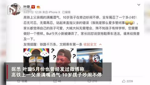 """演员叶璇高铁劝阻手机外放老人被骂""""神经病"""",事后老人道歉"""