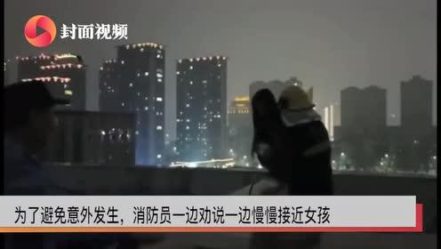 女子因感情问题欲跳楼 消防员雨夜施救