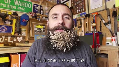 大叔在胡子上戳满牙签,把自己扎成了刺猬,只为创造世界纪录!
