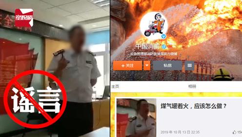 煤气起火不该立即关阀门?中国消防怒斥:假的!不要被误导